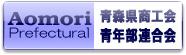 青森県商工会青年部連合会