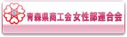 青森県商工会女性部連合会