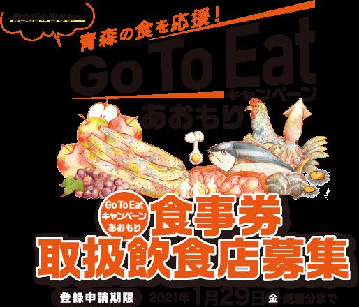 青森 go to eat